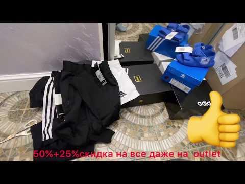 РАСПАКОВКА Adidas . Outlet .50%+25 % . Покупки ADIDAS 2020.