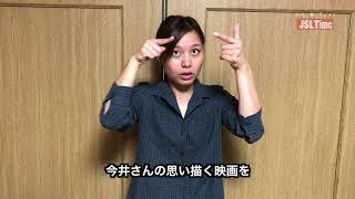 今井ミカ監督「虹色の朝が来るまで」映画製作中! --------------------...