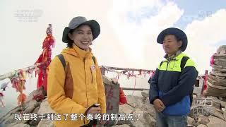 [远方的家]大好河山 太白之巅赏云海| CCTV中文国际