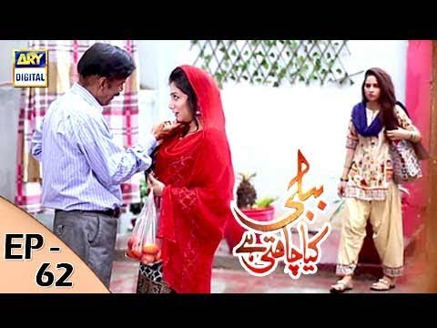 Bubbly Kya Chahti Hai - Episode 62 - 13th February 2018 - ARY Digital Drama