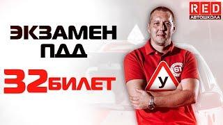 Экзаменационные Билеты ПДД 2019!!! Разбор Всех Вопросов (32) [Автошкола  RED]