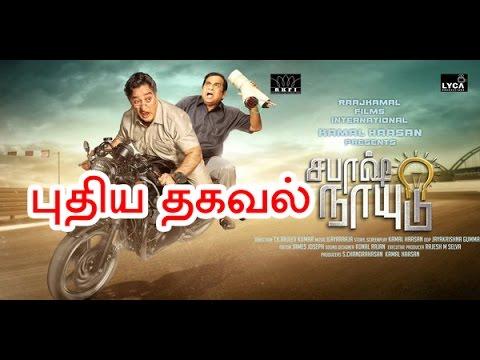 Kamal To Resume 'Sabash Naidu' Shoot Next Month   Latest Updates - entertamil.com