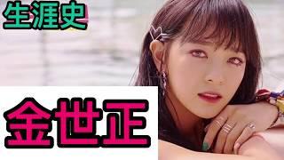 Gambar cover 「韓飯動態」金世正生涯史💖丨快來了解她成為偶像的歷程[Gugudan Sejeong]