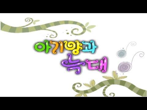 방귀대장 뿡뿡이 - Farting King Pung Pung, 아기양과 늑대