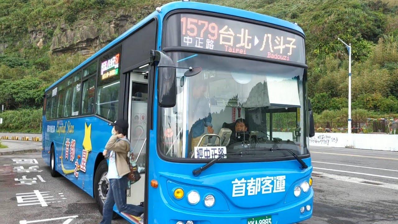 國道客運 首都客運 1579A(經中正路) 停靠終點站 八斗子車站 - YouTube