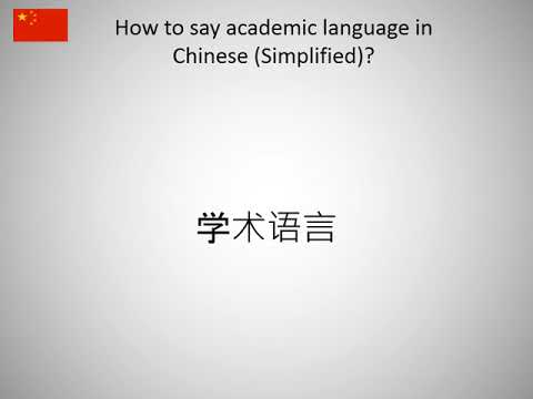How to say academic language in Chinese (Simplified)?