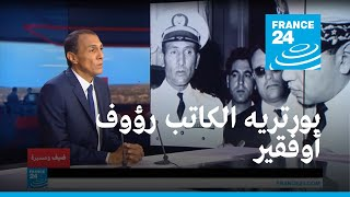 رؤوف أوفقير.. كاتب ونجل الجنرال محمد أوفقير -ج1