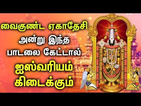வைகுண்ட-ஏகாதசி-ஸ்பெஷல்-அஷ்ட-ஐஸ்வரியம்-தரும்-பெருமாள்-பாடல்-|-best-perumal-tamil-devotional-songs