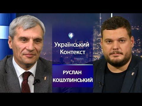 «Український контекст». Гість