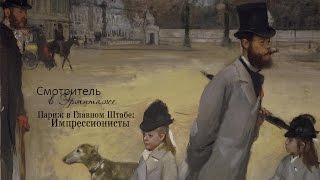 Париж в Эрмитаже. Часть 2
