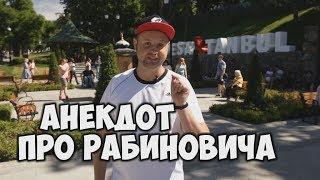 Анекдоты про евреев! Одесский анекдот про Рабиновича! 08/07/2017