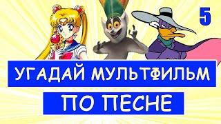 УГАДАЙ МУЛЬТФИЛЬМ ПО ПЕСНЕ ЗА 10 СЕКУНД #5