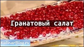 Рецепт Гранатовый салат