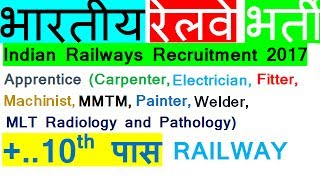रेलवे भर्ती 2017 || Latest Railway Recruitment 2017 || 10th Pass +… ITI के लिए || 12th Science 2017 Video