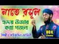 আসমান জমীন  ।। শিল্পী সাইফুদ্দিন আমিনী ।। 2018 Best Bangla Gojol  || By saifuddin amini