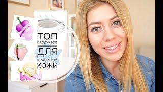 видео Полезные для кожи и лица продукты (+ вредные)