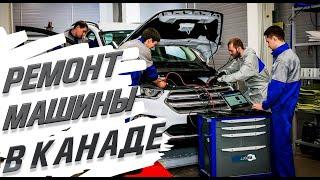РЕМОНТ МАШИНЫ В КАНАДЕ|Сколь стоит ремонт машины |КАК САМОМУ чинить МАШИНУ в Канаде