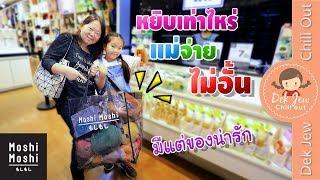 เด็กจิ๋วหยิบเท่าไหร่ แม่จ่ายให้หมด ช้อปปิ้งของน่ารักร้าน Moshi Moshi