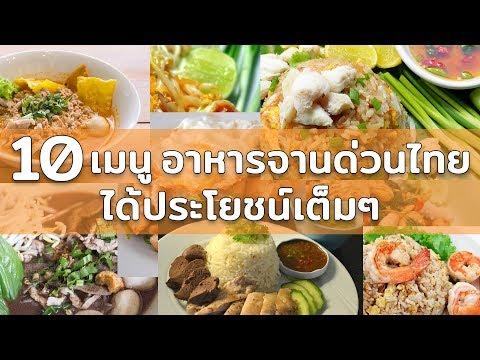 10 เมนู อาหารจานด่วนไทย ได้ประโยชน์เต็มๆ