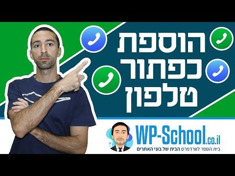 הוספת כפתור טלפון/חיוג באתר וורדפרס