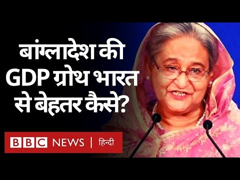 Bangladesh की GDP Growth India से बेहतर कैसे? (BBC Hindi)