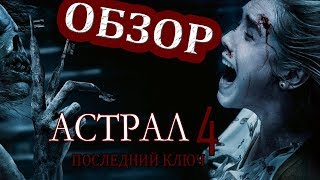 АСТРАЛ 4: ПОСЛЕДНИЙ КЛЮЧ [2018] ОБЗОР