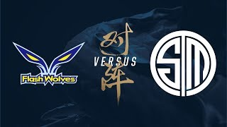 fw vs tsm   group stage day 2   2017 world championship   flash wolves vs tsm