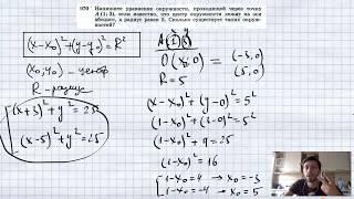 №970. Напишите уравнение окружности, проходящей через точку А (1; 3), если известно