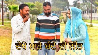 ਦੇਖੋ ਮਾੜੇ ਬੰਦੇ ਦੀ ਨੀਤ ।। Latest punjabi comedy video ।। Latest punjabi funny video ।।