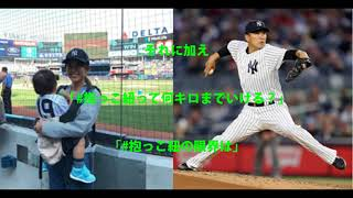 里田まい&マー君、息子がこんなに大きく!成長にファンも驚き.