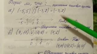 936 Алгебра 8 класс. Пересечение числовых промежутков и объединение промежутков