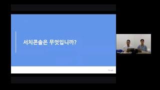 Korean Webmaster Office Hours (웹마스터 묻고 답하기) - 서치 콘솔 소개