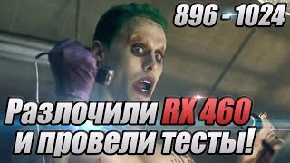 Разлоченная RX 460 в играх!