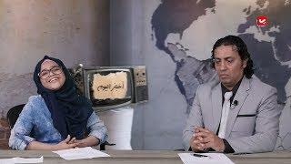 البرنامج الساخر اخباز اليوم | الحلقة 4 | يمن شباب