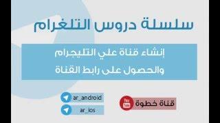 شروحات تليجرام : انشاء قناة عالتليجرام واستخراج رابطها
