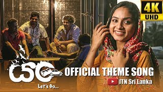 යං | Yan - Teledrama Official Theme Song (4K) | ITN Thumbnail