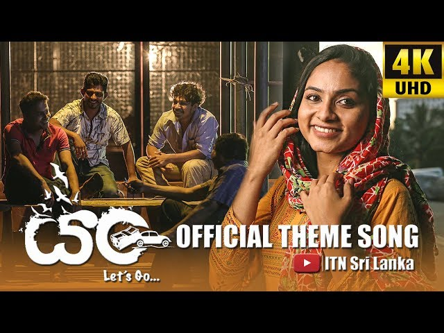යං | Yan - Teledrama Official Theme Song (4K) | ITN