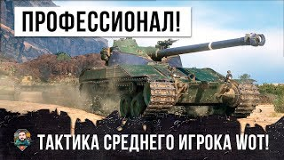 СПЕЦНАЗОВЕЦ - ПРОФЕССИОНАЛ WORLD OF TANKS! ТАКТИКА ИГРЫ НА BAT-CHAT 25T