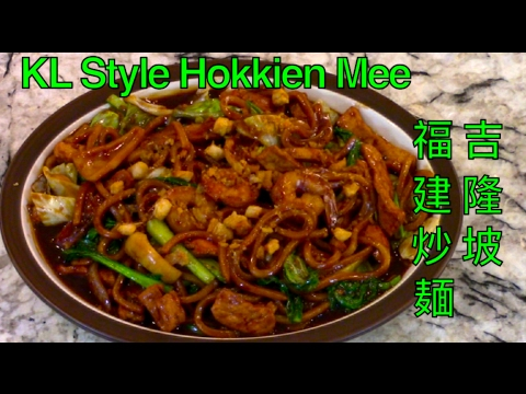 How to Make Malaysian Hokkien Mee KL Style (Stir-fried Noodles)