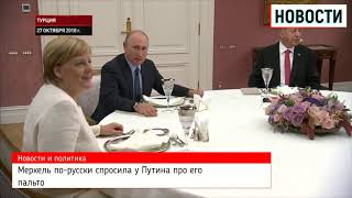 Меркель по-русски спросила у Путина про его пальто