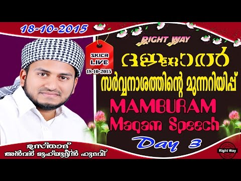 Usthad Anwer Muhidheen Hudavi Mamburam Maqam  Uroos Speech 18-10-2015