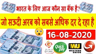 Saudi Riyal Indian rupees,Saudi Riyal Exchange Rate,Today Saudi Riyal Rate,Sar to inr,16 August 2020