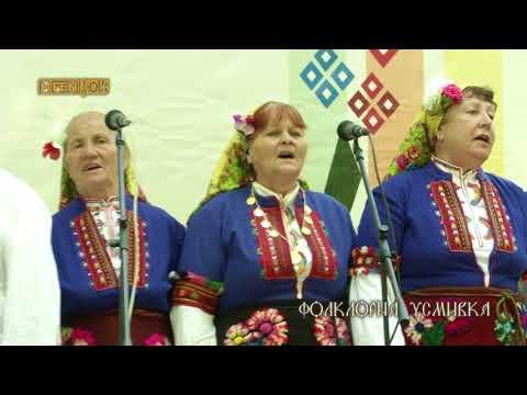 """Фолклорен фестивал """"Песни от извора"""", с. Петрово // Фолклорна Усмивка"""