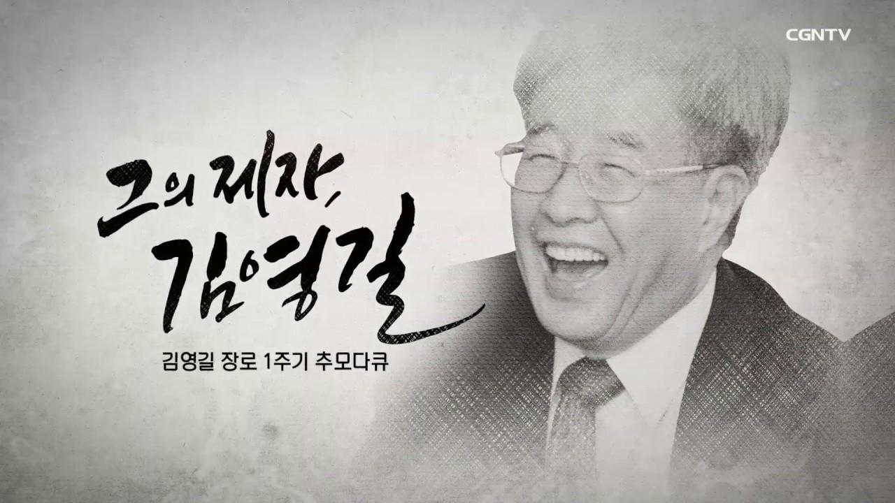 [다큐] 김영길 장로 1주기 추모다큐 '그의 제자, 김영길' @ CGNTV 다큐멘터리