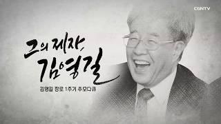 [다큐] 김영길 장로 1주기 추모다큐