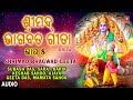Shrimad Bhagwad Geeta Vol.5 I ORIYA I Full Audio Song I T-Series Bhakti Sagar Mp3