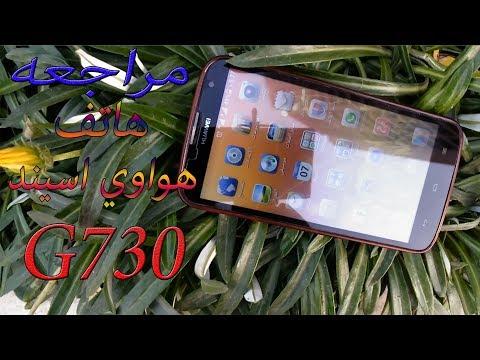 مراجعه هواوي G730 | هاتف اقتصادي من 4 سنين!! Huawei G730 Review