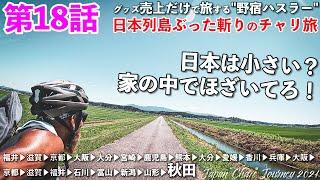 【第18話】日本が小さい?つまんねぇ世界で生きてんなw[JAPAN CHARI JOURNEY 2021]〜鹿児島から北海道まで日本列島ぶった斬りチャリ旅!グッズ売上のみで日本を縦断する男を追え!〜
