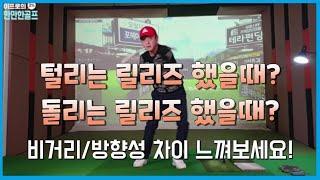 [골프레슨] 골프 릴리즈 방법 비거리 늘리는법 골프스윙…