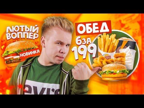 Обед 6 за 199 и Лютый ВОППЕР в Бургер Кинг! / Проверка рекламы
